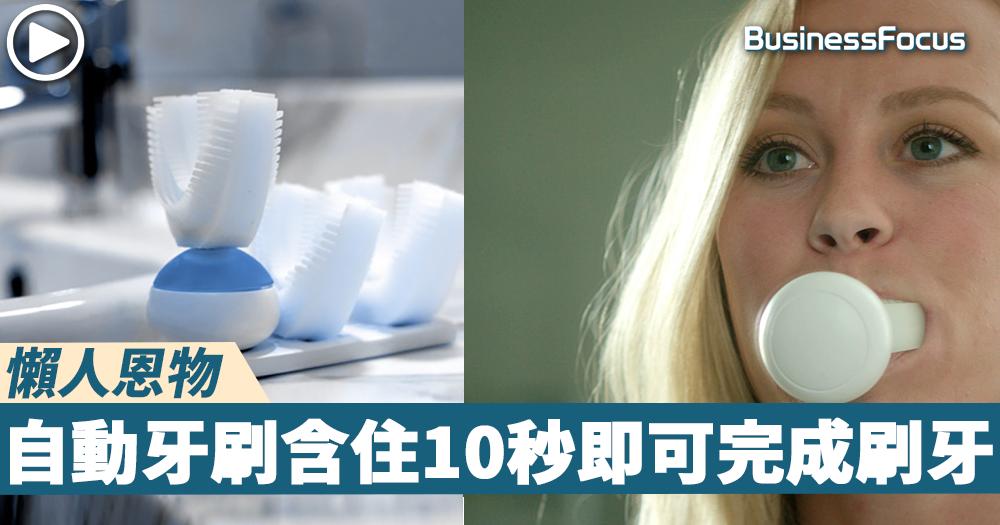 【懶人恩物】工程師研懶人恩物自動牙刷,含住10秒即可完成刷牙