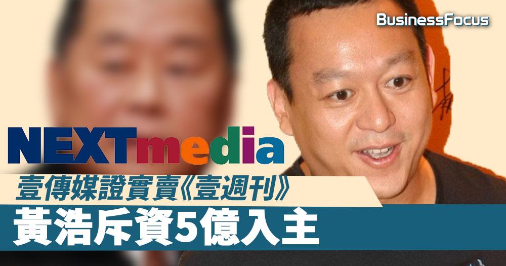 【再見黎智英】壹傳媒證實賣《壹週刊》,黃浩斥資5億入主