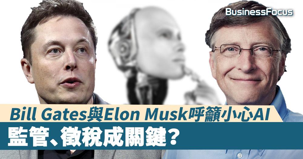 【AI vs 人類】Bill Gates與Elon Musk均指人類要小心AI,監管、徵稅成關鍵?