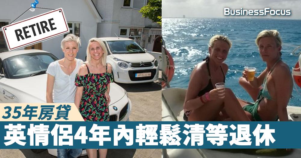 【其實唔難】英國情侶4年還清房貸,開靚車住洋房等退休