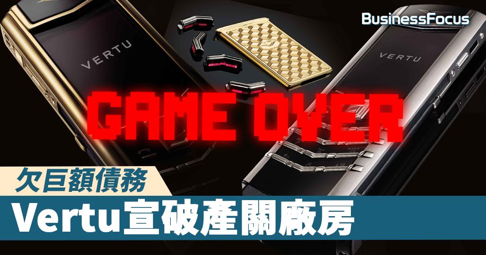 【回天乏力】無力償還巨債,奢侈手機品牌Vertu宣破產停廠房