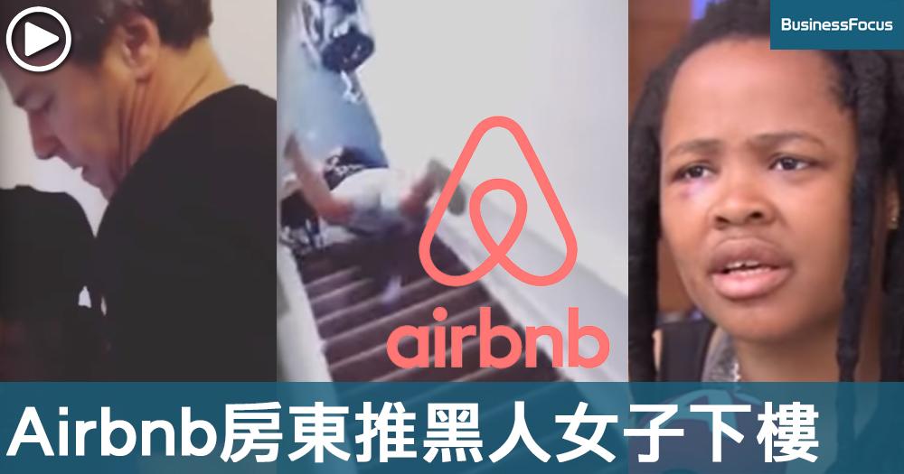 【種族歧視】Airbnb再爆公關災難,黑人女子遭房東推下樓