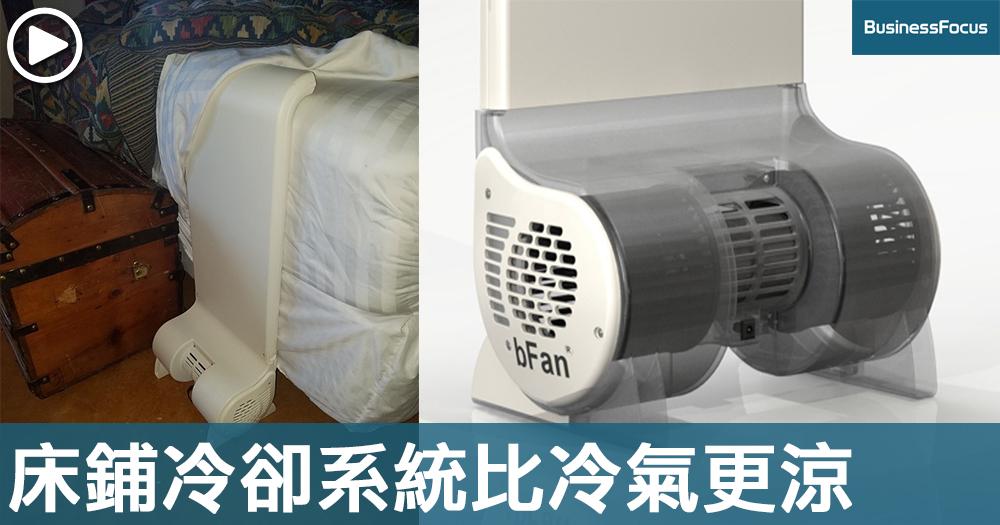 【夏天慳錢】床鋪冷卻系統,比冷氣更涼更省電