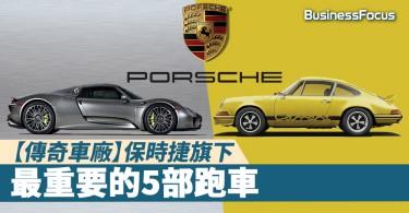 【傳奇車廠】這是保時捷旗下,最重要的5部跑車
