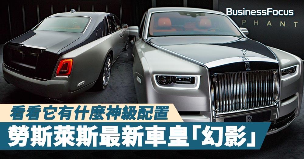 【車皇氣魄】勞斯萊斯剛發佈最終極的豪華房車「幻影」,看看它擁有什麼神級配置