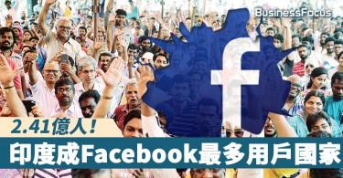 【人多勢眾】2.41億人!印度成Facebook最多用戶的國家,首超美國