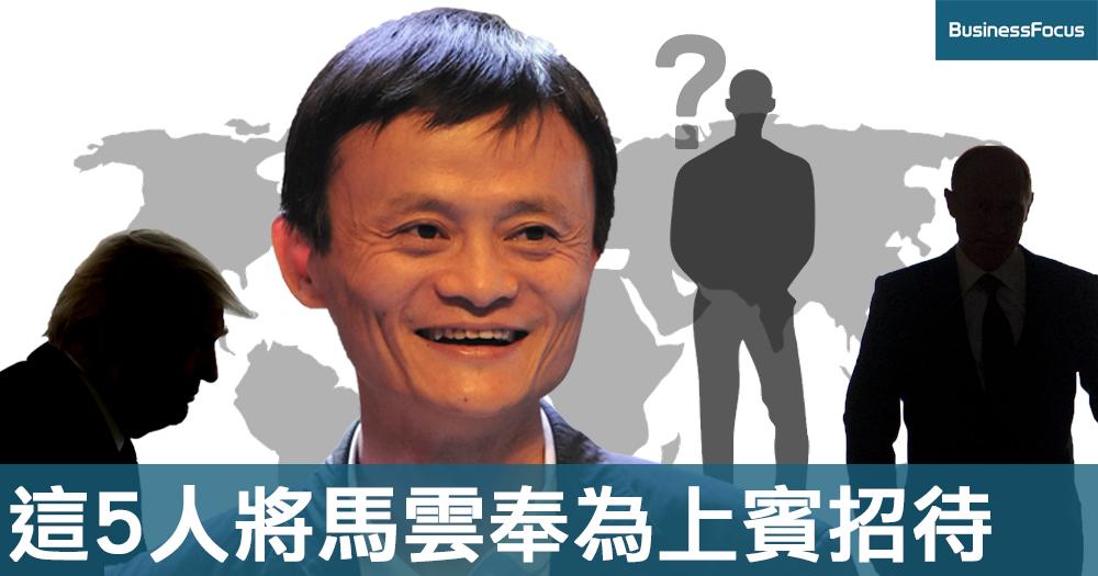 【元首級接待】馬雲出訪世界各國時,這5人將他奉為上賓