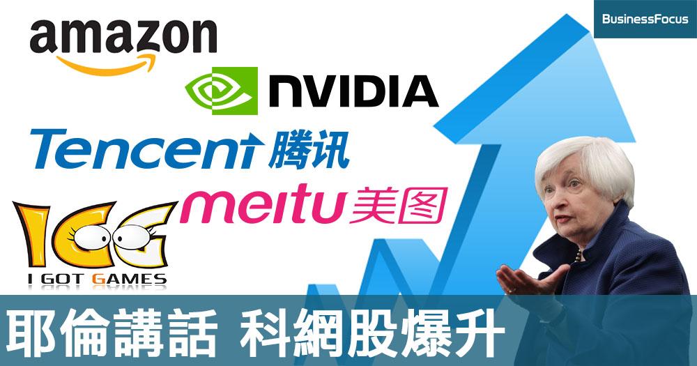 【科網股勁升】騰訊美圖亞馬遜NVIDIA扶搖直上,齊齊大爆發