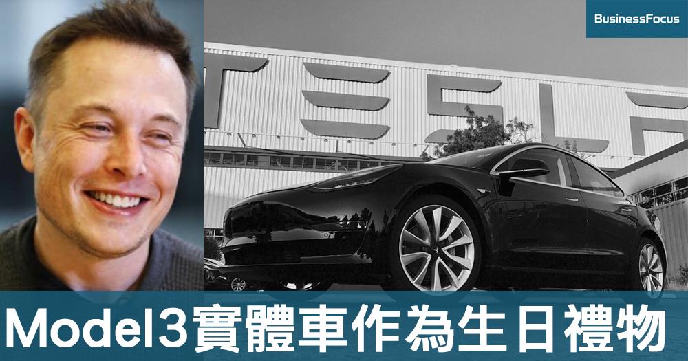 【46歲禮物】Tesla Model 3實體車型亮相,第一輛成為Elon Musk生日禮物