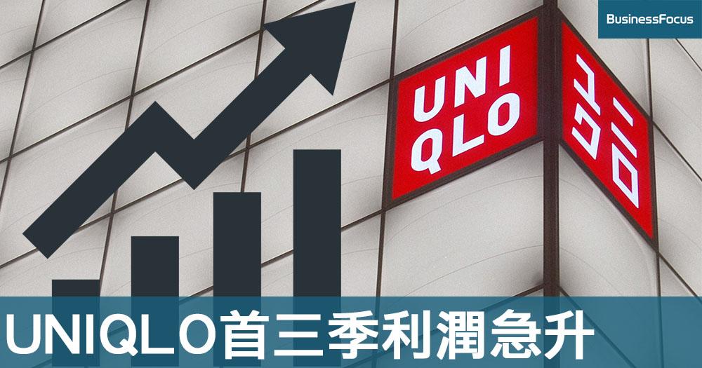 【業績直衝】UNIQLO母企全靠海外銷售,首三季利潤激增約7成