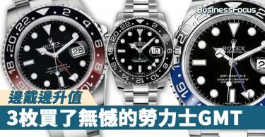 【腕錶世界】邊戴邊升值,3枚買了無憾的勞力士GMT