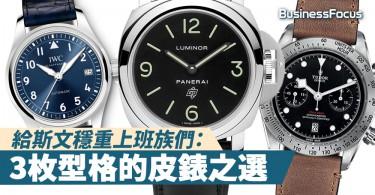 【腕錶世界】給斯文穩重上班族們:3枚型格的皮錶之選