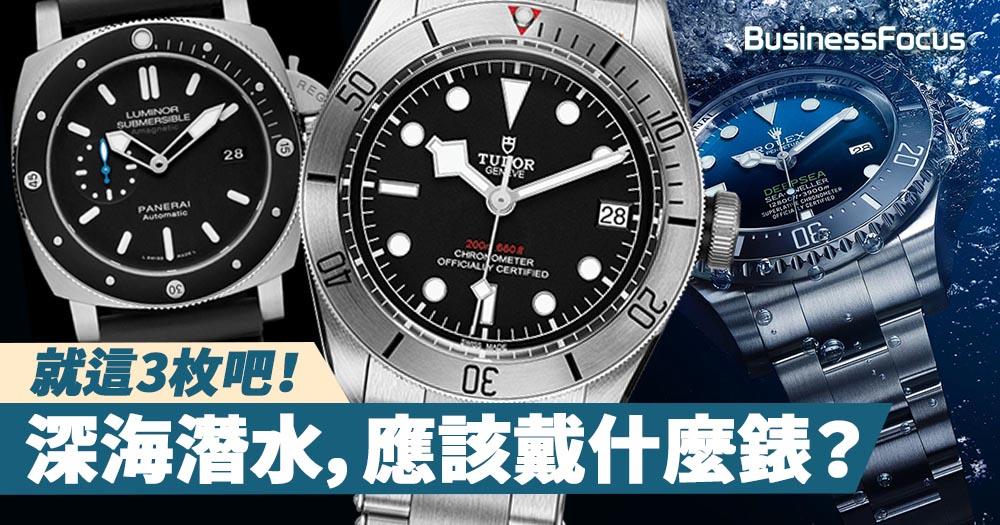 【腕錶世界】深海潛水,應該戴什麼錶?就這3枚吧!