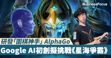 【人機大戰】研發AlphaGo打遍天下圍旗無敵手,Deepmind再研AI挑戰《星海爭霸》