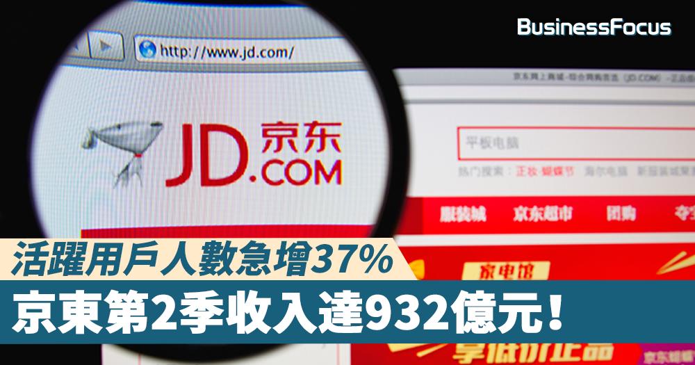 【物流巨頭】京東第2季收入達932億元!活躍用戶人數急增37%
