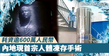 【等待重生】 內地現首宗人體凍存手術,耗資逾600萬人民幣