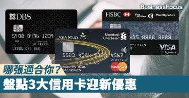 【BF商學院】精明盤點3大信用卡迎新優惠,獎賞禮遇各有各好?哪一張最適合你?