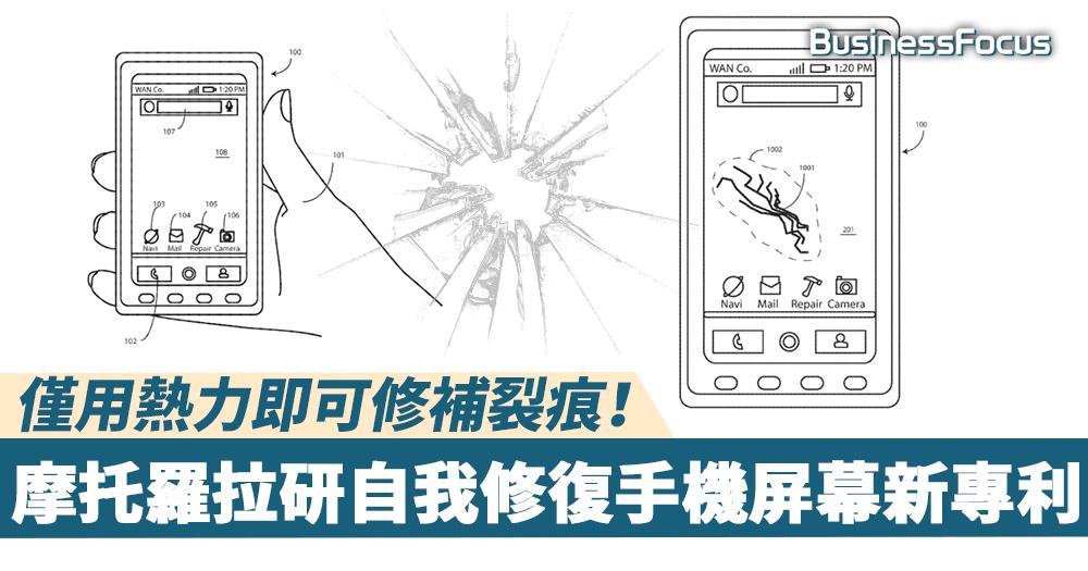 【唔怕跌爛】摩托羅拉最新專利:僅用熱力,即可自我修補手機屏幕裂痕!