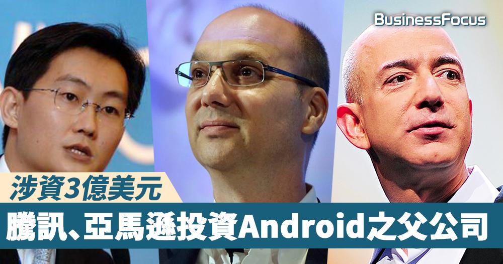 【巨人聯手】騰訊、亞馬遜投資Android之父旗下智能手機公司,涉資3億美元