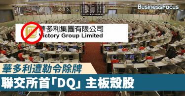 【除牌風雲】華多利遭勒令除牌,成香港首被DQ主板殼股