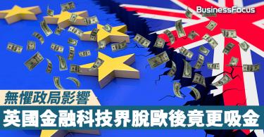 【意料之外】無懼脫歐隱憂,英金融科技界吸金力不跌反升