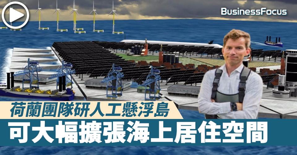 【無需填海】荷蘭團隊研人工懸浮島,能在海上移動、合體的神奇都市!