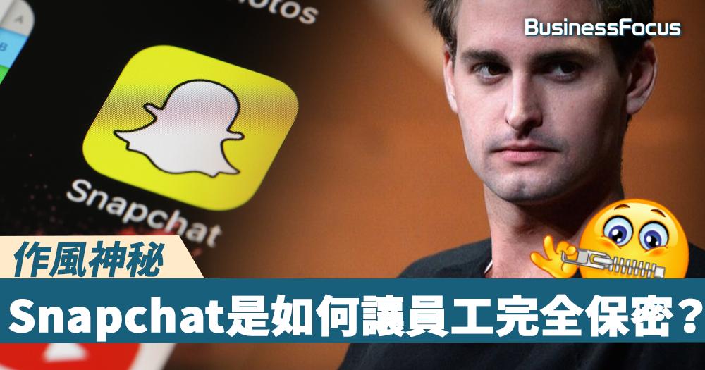 【保密大法】 作風神秘,到底Snapchat如何讓員工真正守口如瓶?