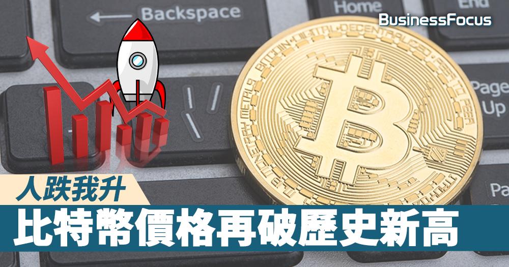 【人跌我升】虛擬貨幣價格均大跌,惟Bitcoin再破歷史新高