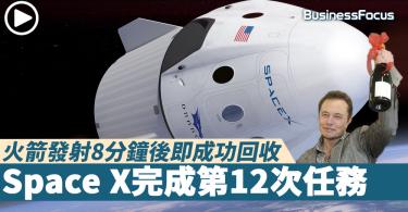 【衝破雲霄】Space X再成功發射火箭,完成第12次正式任務