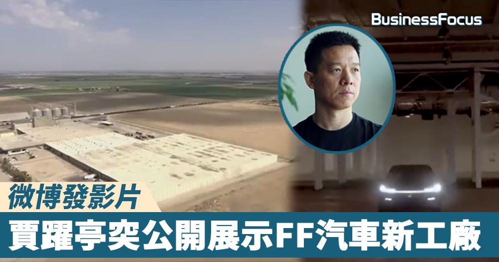 【孰真孰假】賈躍亭微博發佈法拉第車廠新影片,廠房卻空空如也