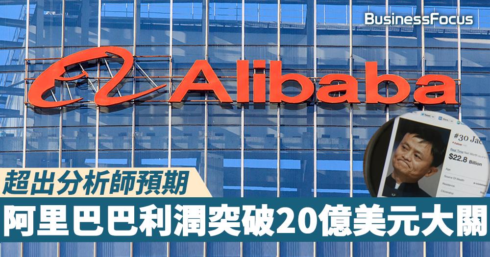 【增長強勁】阿里巴巴超出分析師預期,利潤衝破20億美元