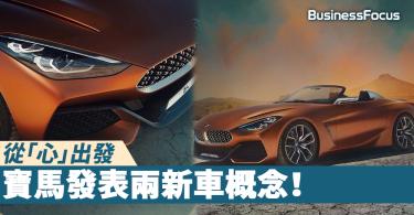 【氣勢磅礴】寶馬發表兩大全新概念車款,包括睽違18年系列!