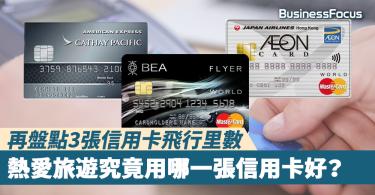 【BF商學院】再盤點3張信用卡飛行里數,熱愛旅遊該選擇哪一張卡?
