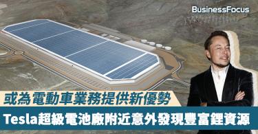 【大收穫】Tesla超級電池廠附近,意外發現大量鋰資源,是電動車廠的最佳禮物?
