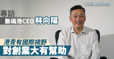 【追夢創業】專訪數碼港CEO林向陽:港青有國際視野,對創業大有幫助