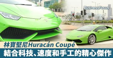 【狂牛出品】林寶堅尼Huracán Coupé,結合速度、科技和手工的超跑傑作