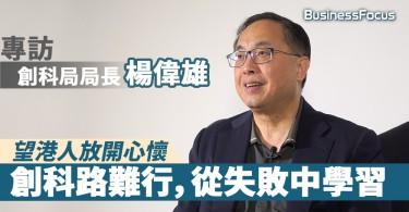 【名人堂】專訪創科局楊偉雄局長:創科路難行,從失敗中學習