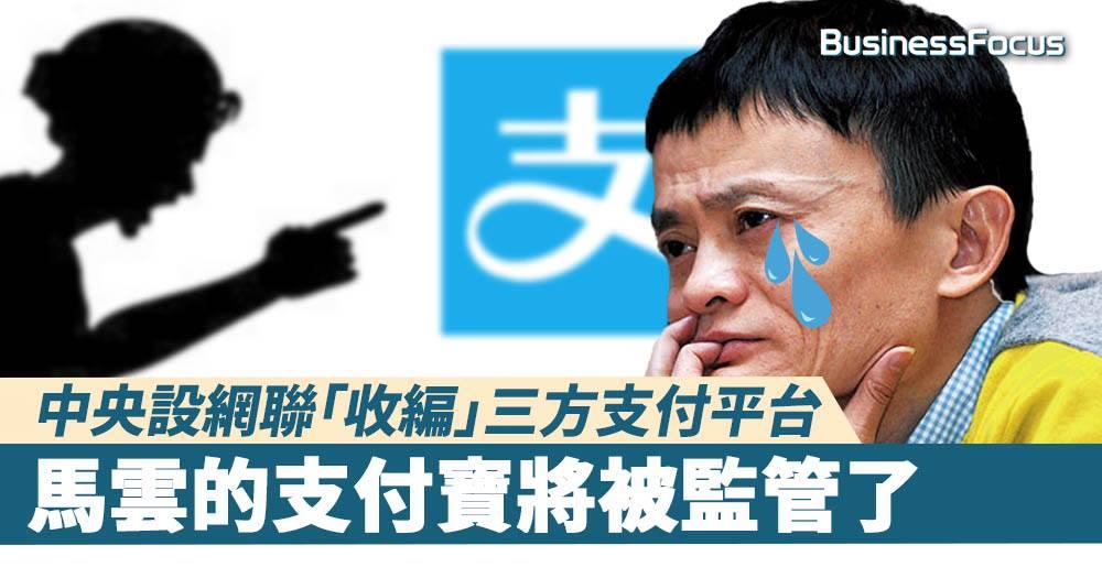 【國家監控】央行設網聯「收編」支付平台,馬雲支付寶將被監管了