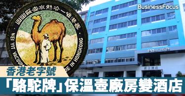 【香港老字號】保留舊工廠歷史風貌,「駱駝牌」特色酒店靠本土情懷發圍