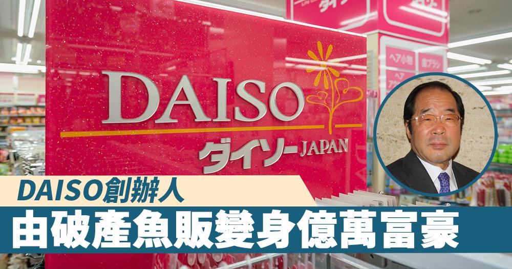 【營銷傳奇】DAISO創辦人由破產魚販升格億萬富豪,他的生意秘笈是甚麼?