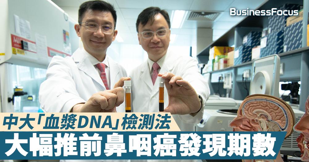 【惠及大眾】中大研「血漿DNA」檢測法診鼻咽癌,大幅提前發現時間及準確度