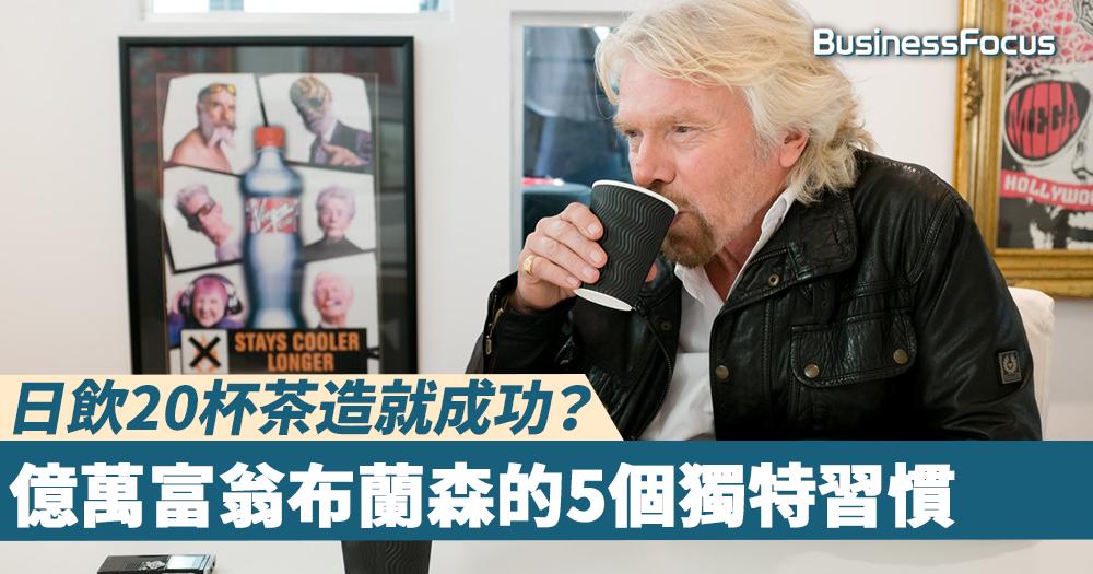 【成功秘訣?】日飲20杯茶兼隨身攜筆,維珍主席布蘭森的5個獨特習慣