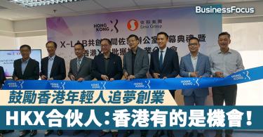 【香港創科】 鼓勵香港年輕人追夢創業,HKX合伙人:香港有的是機會!