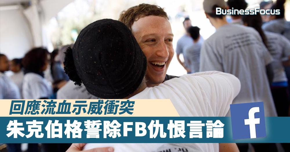 【表明立場】朱克伯格譴責新納粹,誓言除去Facebook種族仇恨言論