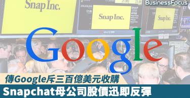 【刺激股價】傳Google曾開高市價兩倍收購,Snapchat母公司股價即反升