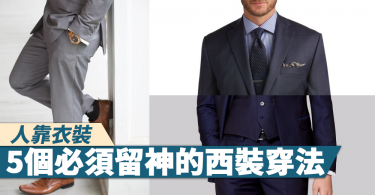 【人靠衣裝】西裝最底的鈕不要扣?5個必須注意的西裝穿法