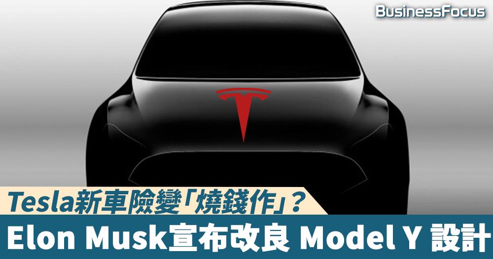 【知錯即改】Model Y險變「燒錢之作」?Elon Musk承認生產設計有誤