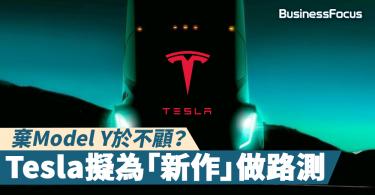【消息外洩】Model Y尚未完成研發,Tesla已計劃為「新傑作」做路測?