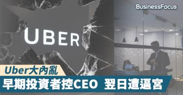 【內部大地震】Uber早期投資者控訴首任CEO,翌日即遭其他股東逼宮勢離董事會
