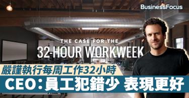 【非常老闆】美企業執行每周工作32小時,CEO:職員犯錯少、產力高品質